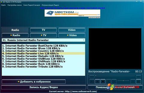 Screenshot All-Radio für Windows XP