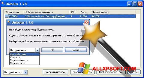 Screenshot Unlocker für Windows XP