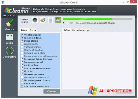 Screenshot WindowsCleaner für Windows XP