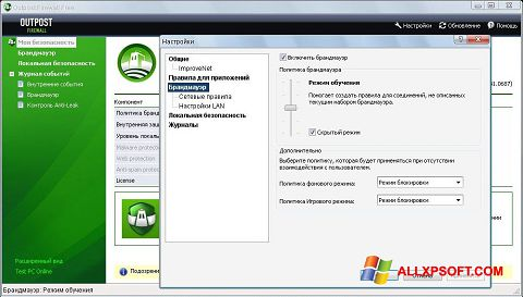 Screenshot Outpost Firewall Free für Windows XP
