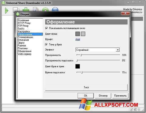 Screenshot USDownloader für Windows XP