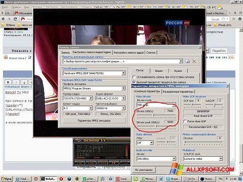 Screenshot Behold TV für Windows XP