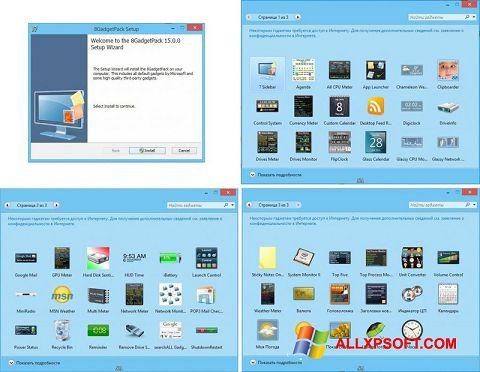 Screenshot 8GadgetPack für Windows XP