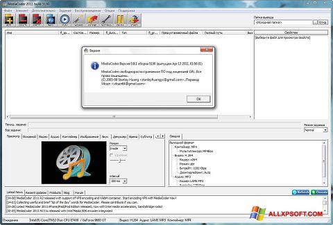 Screenshot MediaCoder für Windows XP