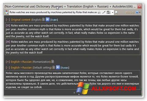 Screenshot QDictionary für Windows XP